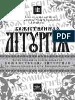Liturgija - Zbornik - Za Net - 2