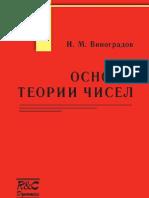 И.М.Виноградов-Основы_теории_чисел-РХД(2003)