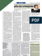"""Εφημερίδα """"ΚΟΡΙΝΘΙΑΚΗ"""" - 27/10/2012"""