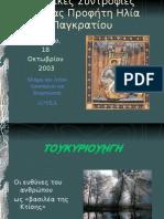 ΔΕ 10-11ΒΛ ΤΟΥ ΚΥΡΙΟΥ Η ΓΗ