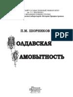 Молдавская самобытность - П.Шорников