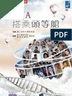 DNA搭乘頭等艙─清華大學高中科普列車