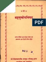 Bahvarich Upanishad With Appaya Dikshits Sanskrit Commentary - Traslated by Krishnananda