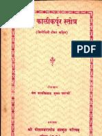Kali Karpura Stotra - Comm by Kashi Prasad Shukla Shastri