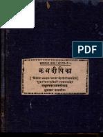 Krama Deepika and Laghu Stava Raja Stotram - Edited by Sudhakar Malaviya
