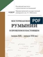 Восточная политика Румынии в прошлом и настоящем (конец XIX - начало XXI вв.)