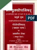 Mandukya Upanishad - Commentary by Krishnanand Budholiya