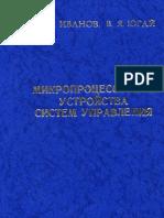 Микропроцессорные устройства систем управления (Ю.И. Иванов)