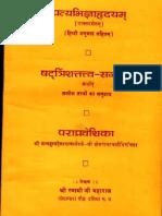 Pratyabhijna Hridayam