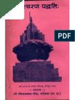 Purascharan Paddhati - Pt. Yogindra Jrishna Daurgadatti Shastri