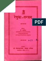 Renuka Tantra - Datia Swami