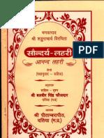 Shankaracharya's Anand Lahari - Translated by Balveer Singh Faujdar