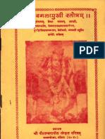 Shri Baglamukhi Stotram - Pitambara Peeth