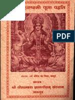 Shri Mahalakshmi Puja Paddhati - Dr. Yogesh Mishra