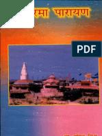 Shri Rama Parayan - Dr. Yogesh Mishra