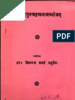 Shri Rashtra Guru Sahasra Naama Stotram - Sr. Shiva Dutta Sharma Chaturveda