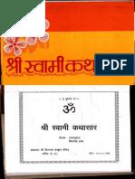 Shri Swami Katha Sara - Shiva Nath Sharma