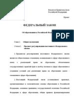 ФЗ ОБ ОБРАЗОВАНИИ-проект (принят Госдумой в 1 чтении)