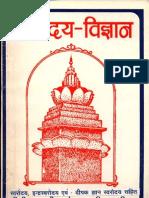 Svarodaya Vigyan - Shri Pitambara Peeth Sanskrit Parishad