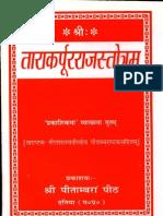 Tara Karpura Raja Stotram - With Prakashika Vyakhya - Datia Swami