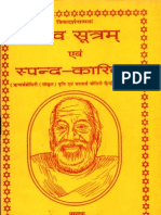 Trika Darshanatmak Shiva Sutra Evam Spanda Karika - Datia Swami
