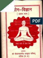Yoga Vigyan I - Anonymous (Baglamukhi Peeth Datia)