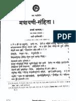 Maitrayani Samhita of Yajurveda