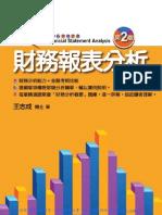 1G80-基礎財務報表分析(第二版)