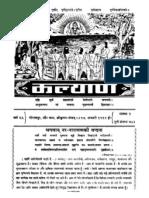 Bavishya Puran