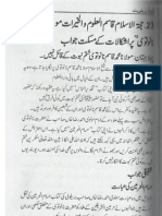 Bani e Darul Uloom Deoband Maulana Qasim Nanotvi [DB] Aur Masla Khatm e Nubuwwat by Mufti Muhammad Mujahid [DB]