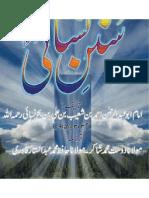 Sunan Nisaye Book 3 of 3