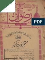 Rizwan Khatme Nabuwat No. 1952