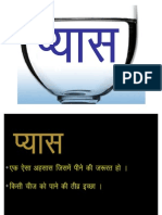 Water Hindi PPT-Final