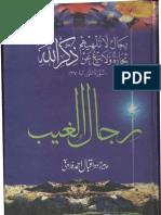 Rijal Ul Ghaib by Allama Iqbal Ahmad Farooqi