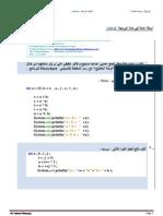أسئلة عامة في مادة البرمجة Java_تيرم أول