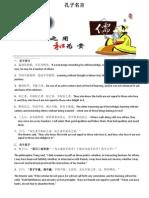 Confucianism