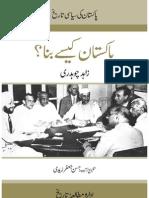 Pakistan Kaise Bana by Zahid Chaudhry & Hasan Jaffer Zaidi Part 1