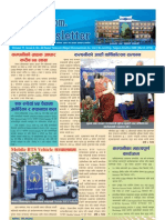 News Letter March,2012