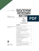 Тохтасьев С.Р. Тъмуторокань и Таматарха_ППВ-16_2012