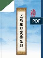 五戒相经笺要集注_广化老法师