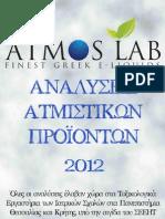 Atmos Lab's Eliquid Analysis 10/2012 GR