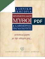 Ελληνική Δικηγορία