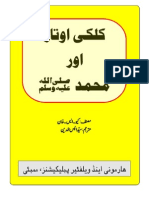 Kalki Autar Aor Muhammad(SAW)