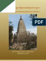 23rd Nyingma Monlam Book