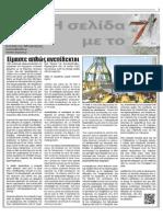 """Εφημερίδα """"ΣΗΜΕΡΑ"""" - 3/11/2012 - Σελίδα 7"""