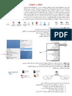 الملفات و المجلدات _Mellah hacene