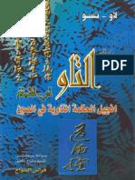 كتاب التاو_ترجمة فراس السواح