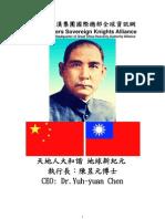 大中華天漢集團國際總部全球資訊網1