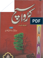 Karwa Such by Maulana Shahzad Qadri Turabi