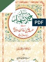 Haji ImdadUllah Mahajir Makki Kay Hazrat Sayyid Ahmad Shaheed Say Rohani Rishtay by SHEIKH SYED NAFEES UL HUSAINI